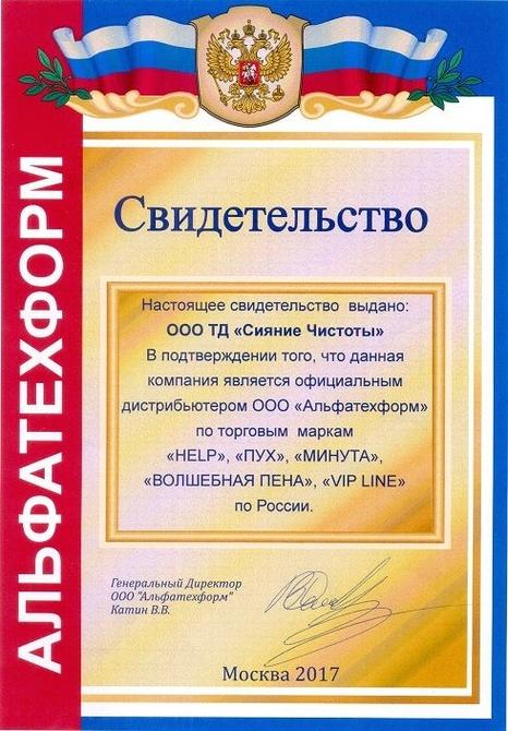 ТД Сияние Чистоты дистрибьютор Альфатехформ