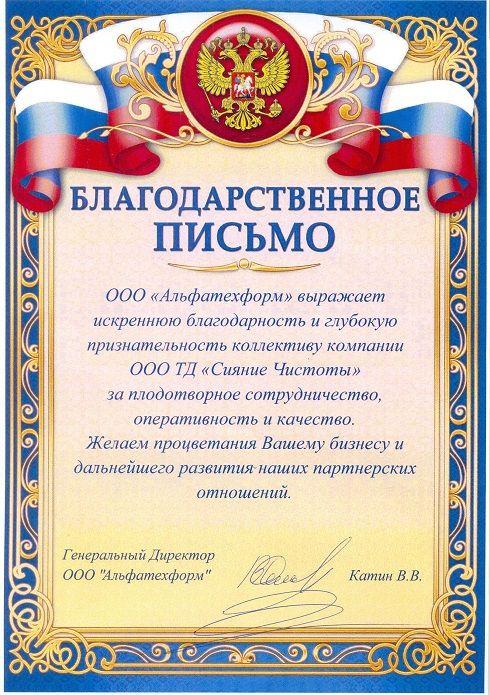 ТД Сияние Чистоты дистрибьютор HELP ПУХ Минутка