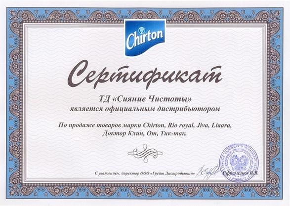 ТД Сияние Чистоты официальный дистрибьютор Chirton