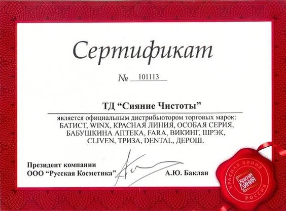 ТД Сияние Чистоты официальный дистрибьютор Красная Линия