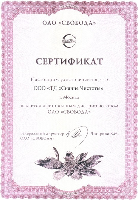 ТД Сияние Чистоты официальный дистрибьютор ОАО СВОБОДА