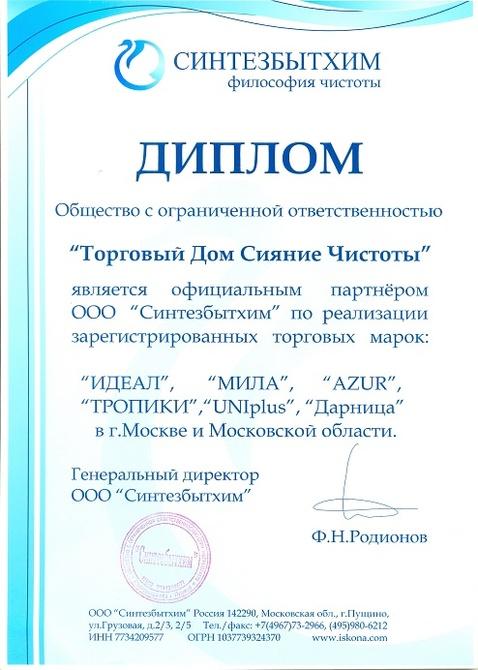 ТД Сияние Чистоты официальный партнер Синтезбытхим