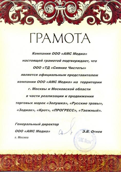 ТД Сияние Чистоты официальный представитель АМС Медиа