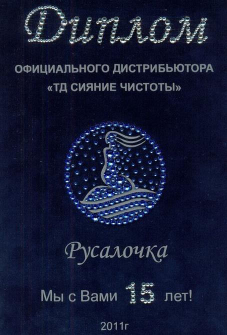 ТД Сияние Чистоты официальный дистрибьютор Русалочка