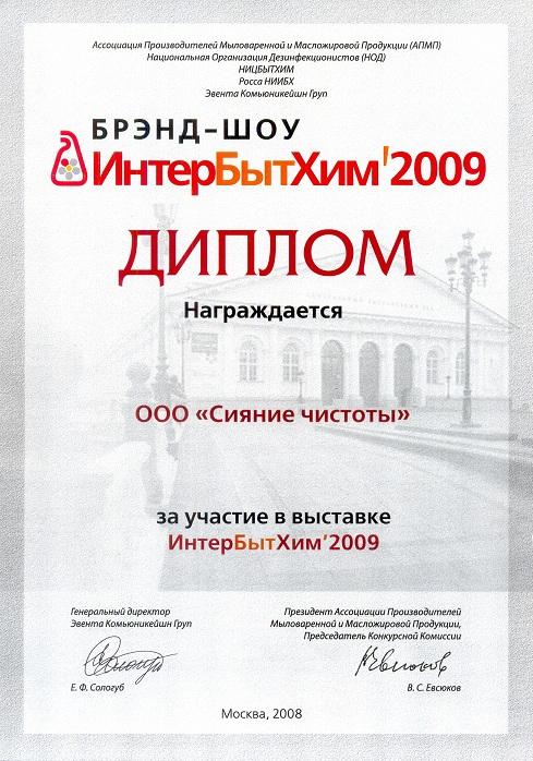 ТД Сияние Чистоты участник ИнтерБытХим 2009