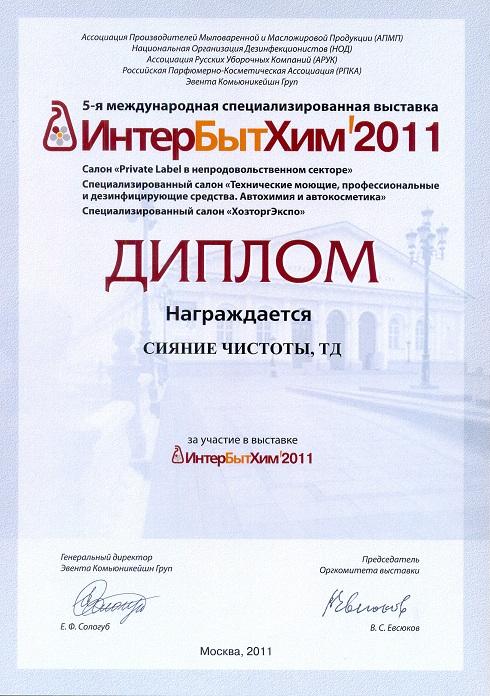 ТД Сияние Чистоты участник ИнтерБытХим 2011