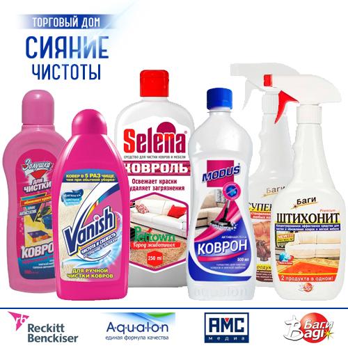 Средства для чистки ковров и мягкой мебели оптом