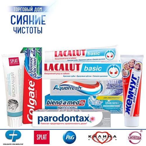 Зубная паста оптом