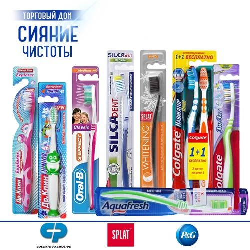 Зубные щетки оптом