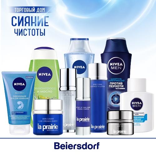 Beiersdorf (Байерсдорф) оптом