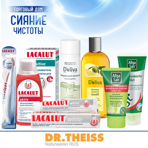 Dr. Theiss Naturwaren (Др.Тайсс Натурварен) оптом