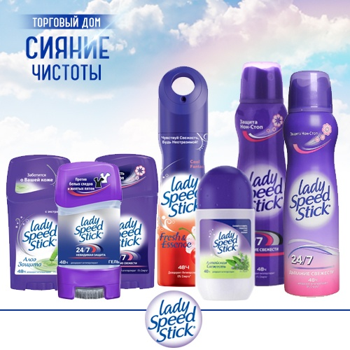 ДЕЗОДОРАНТ АНТИПЕРСПИРАНТ LADY SPEED STICK (ЛЕДИ СПИД СТИК) ОПТОМ