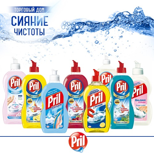 Моющее средство Pril (Прил) оптом