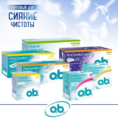 Тампоны o.b. (О.Б.) оптом