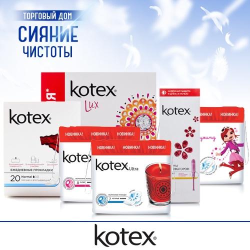 Прокладки Kotex (Котекс) оптом