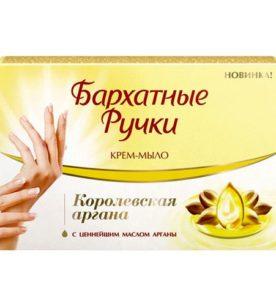 Мыло Бархатные ручки Королевская аргана 75 г