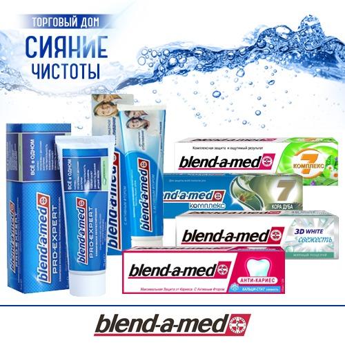 Зубная паста Blend-a-med (Блендамед) оптом