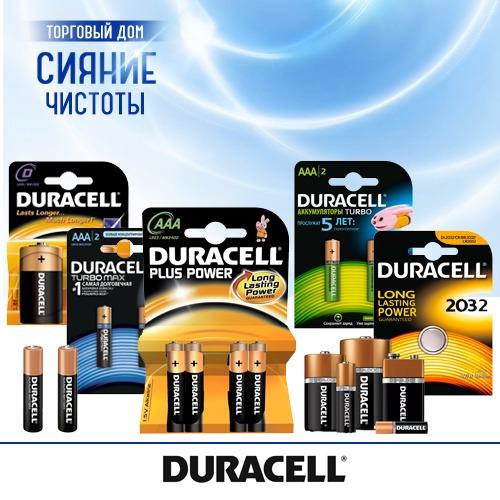 Батарейки Duracell (Дюрасел) оптом