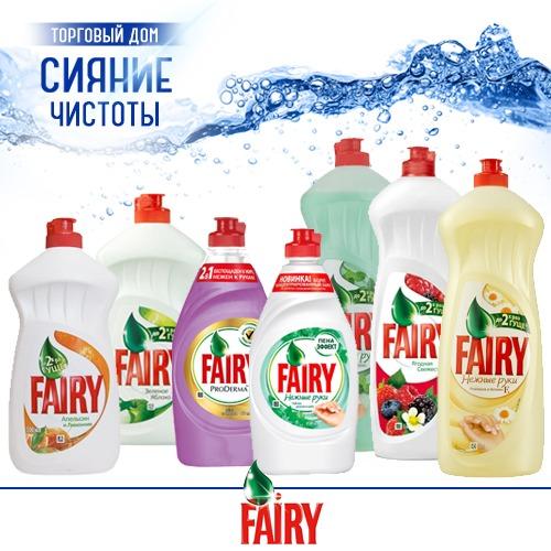 Средство для мытья посуды Fairy (Фейри) оптом