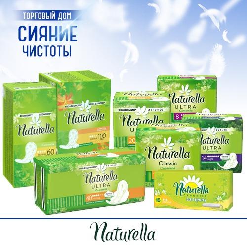 Прокладки Naturella (Натурелла) оптом