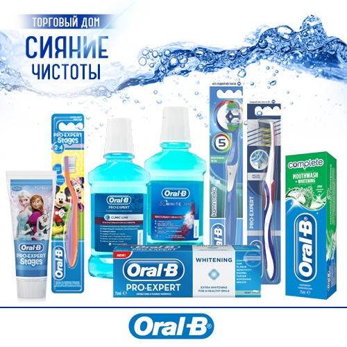Зубные щетки, пасты, ополаскиватели Oral-b (Орал-би) оптом