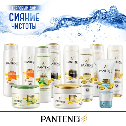 Шампунь Pantene Pro-V (Пантин Про-Ви) оптом