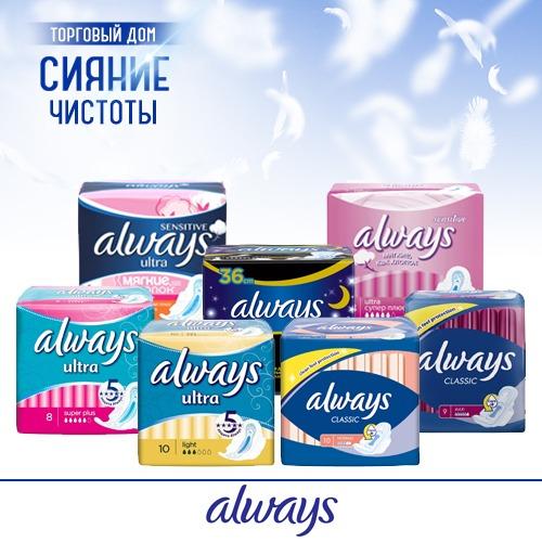Прокладки Always (Олвейс) оптом