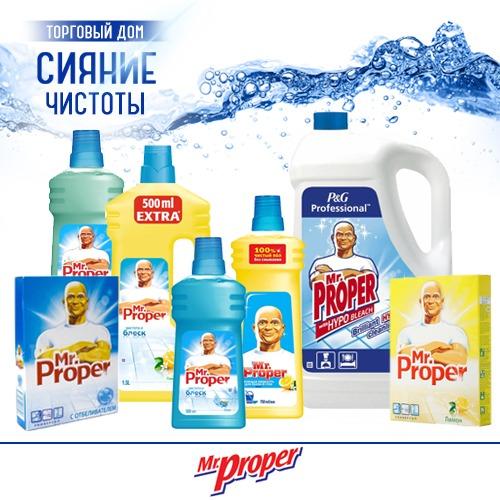Моющее средство Mr. Proper (Мистер Пропер) оптом