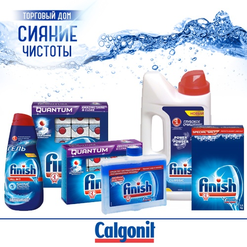 Средство для посудомоечных машин Calgonit (Калгонит) оптом