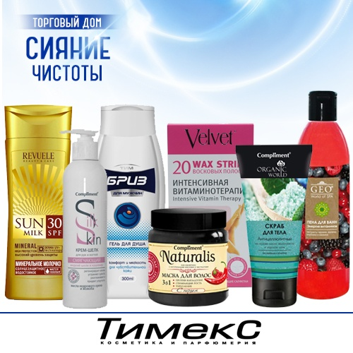 Косметика и парфюмерия «Тимекс» оптом