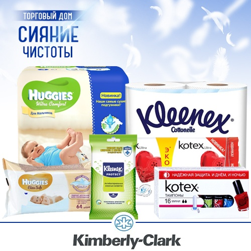 Kimberly-Clark (Кимберли-Кларк) оптом