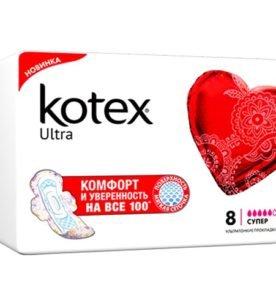 Прокладки Kotex Ultra. Super 8 шт оптом