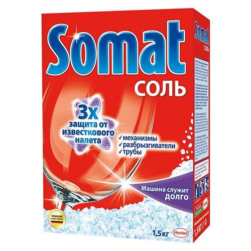 Соль для посудомоечной машины Somat 3х