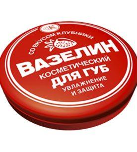 Вазелин косметический для губ fitoкосметик Увлажнение и защита
