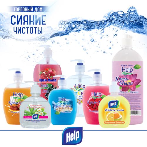 Жидкое туалетное мыло Help (Хелп) оптом
