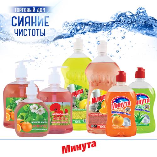 Жидкое мыло и средства для мытья посуды «Минута» оптом