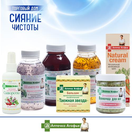 Натуральная косметика «Аптечка Агафьи» оптом