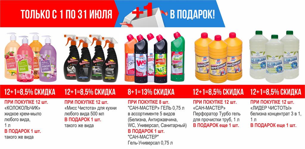 ТБХ_июль_сайт_опт