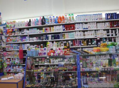 Как назвать магазин бытовой химии