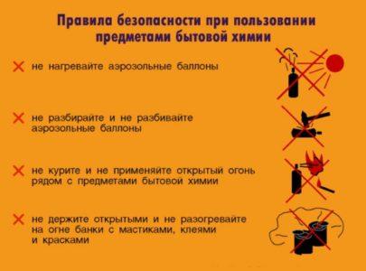 Правила безопасности при работе с бытовой химией