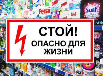 Экспертиза качества товаров бытовой химии