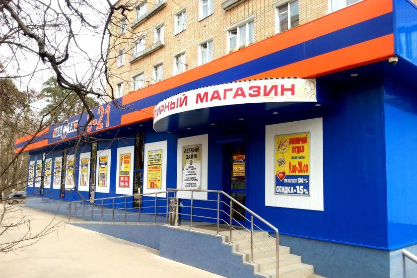 сетевой магазин хозяйственных товаров
