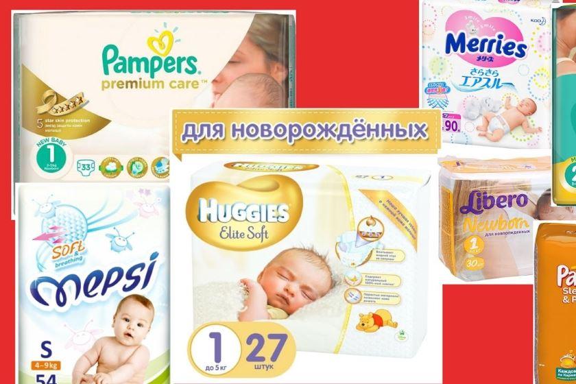Какие подгузники лучше для новорожденных: критерии выбора и рейтинги