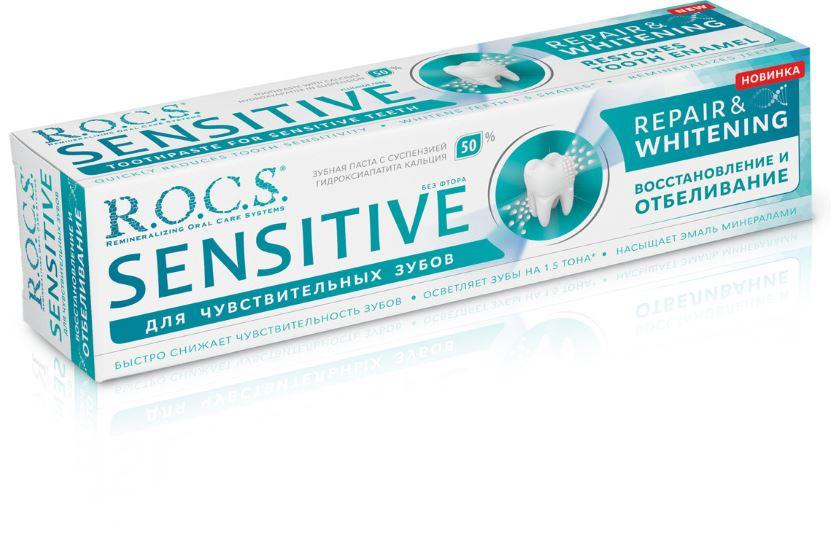 зубная паста рокс для чувствительных зубов