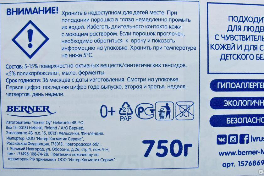 стиральный порошок гост р 52488 2005