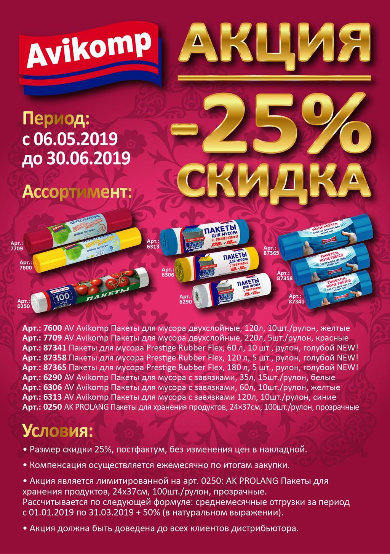 Авикомп Листовка 25%