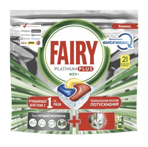 """Таблетки для посудомоечных машин Fairy """"Platinum Plus All in 1, Лимон"""", 21 шт"""
